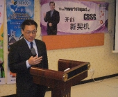 The Powerful Impact of CBSG / CBSG 开创新契机 (July 2015)